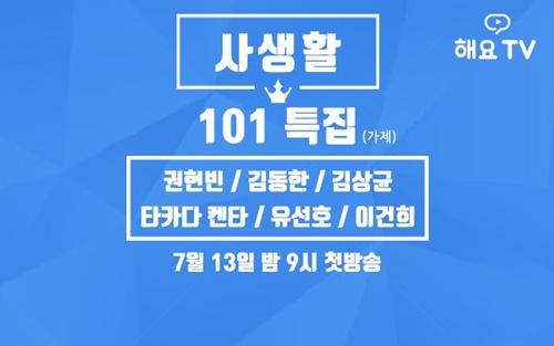 '프듀2' 출신 유선호-권현빈 등 6인, '해요TV' 출연…대박