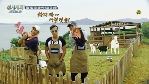 '삼시세끼' 바다목장, 8월 4일 첫 방송...새로운 득량도 모습 기대