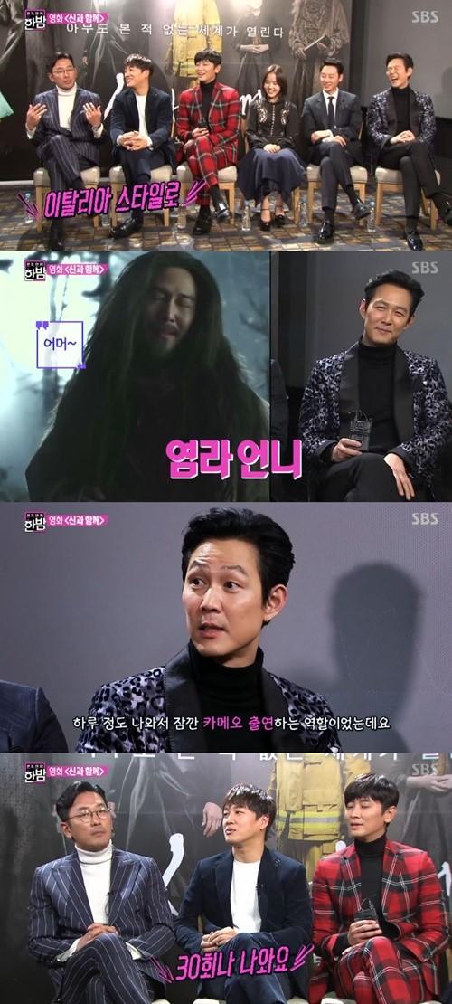 """'신과함께' 이정재 """"염라대왕 役, 깜빡 속아 출연했다"""""""