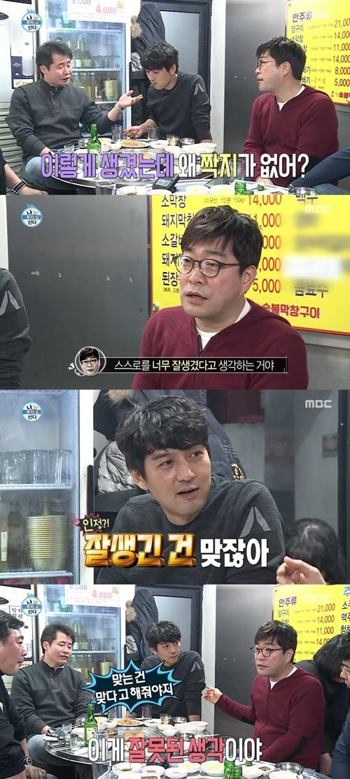 """'나 혼자 산다' 이필모, 손현주 일침에도 """"난 잘생겼어"""""""