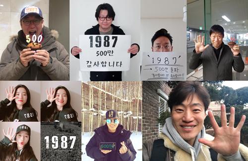 """'1987' 500만 돌파, 김윤석X하정우X김태리까지 인증샷 """"감사합니다"""""""