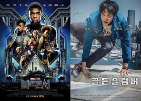 [영화순위] '블랙팬서', '골든슬럼버', '조선명탐정', '흥부'...설 연휴 치열한 경쟁 예고