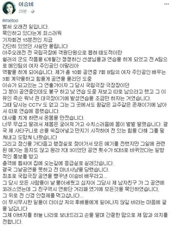 """이윤택 추가폭로, 연극배우 이승비씨...""""수치스러움에 벌벌 떨렸다"""""""