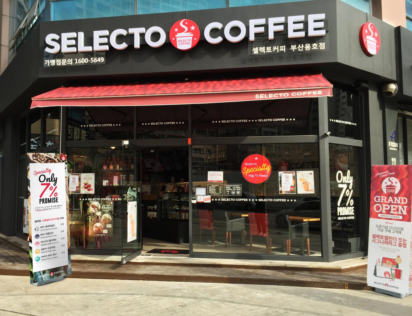 셀렉토 커피, 예비창업자 모집나서…27일 설명회 개최