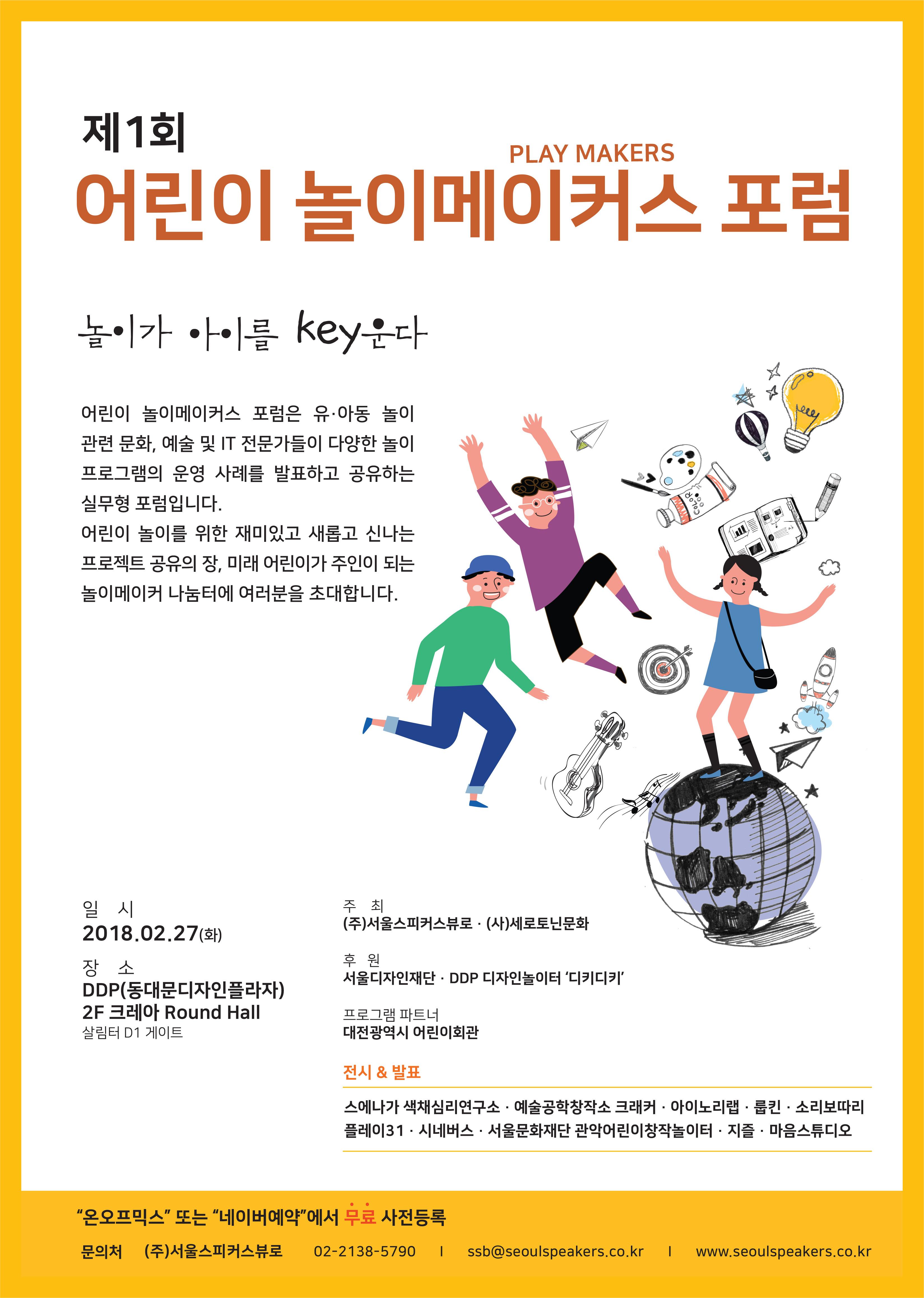 '제1회 어린이 놀이메이커스 포럼' 개최