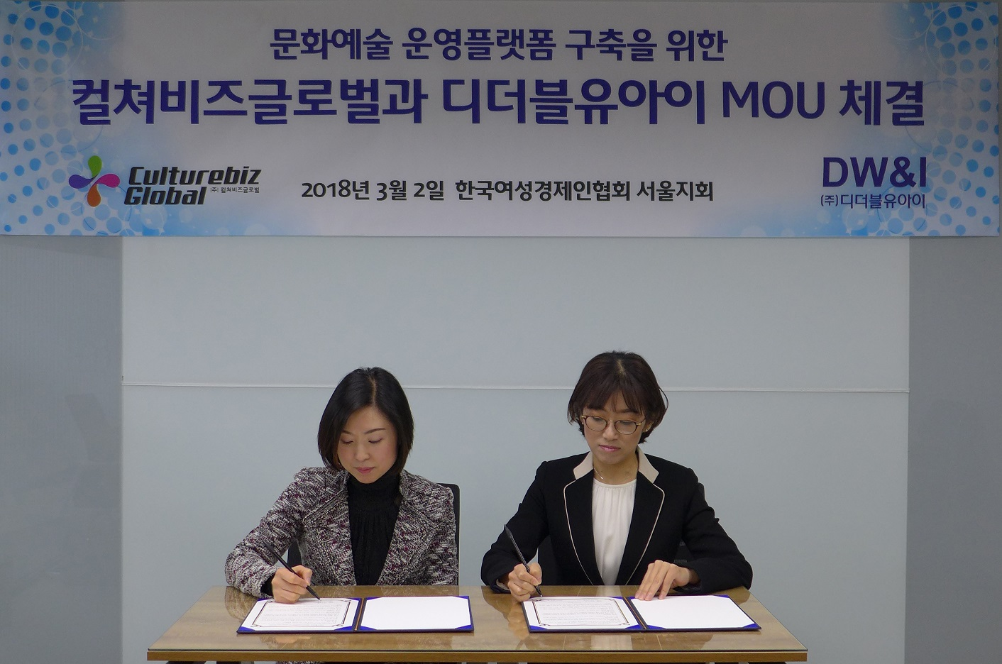 한국여성경제인협회, 기업간 제휴 플랫폼 역할 강화