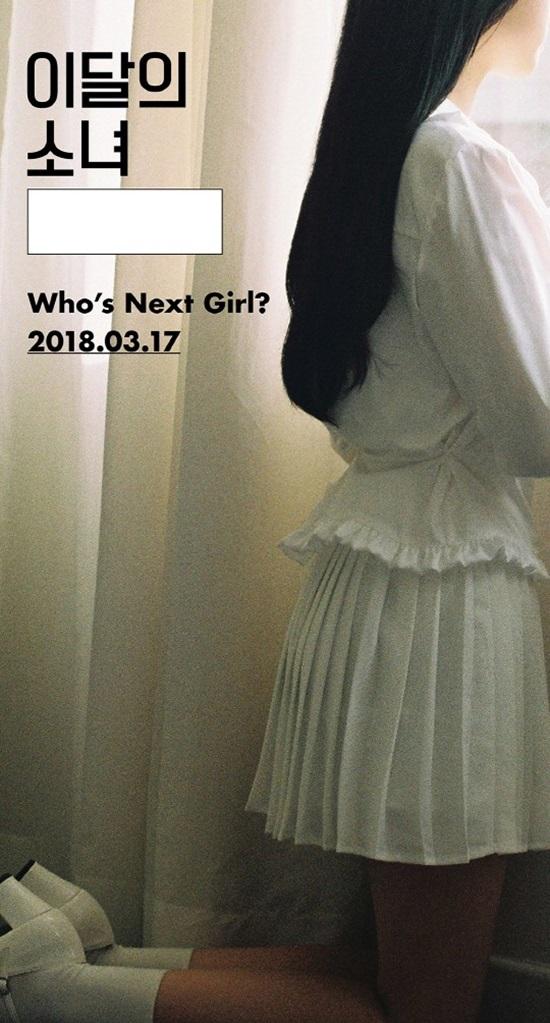 '이달의 소녀' 12월의 소녀 공개된다
