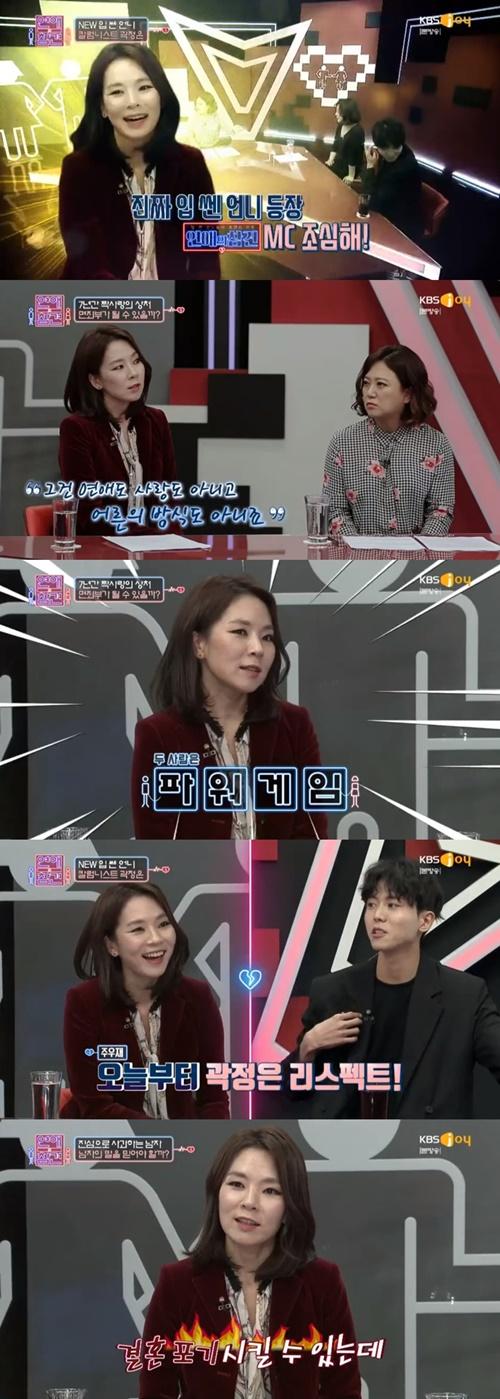 """곽정은, '연애의 참견' 프로 참견러로 맹활약 """"역시 남다르네"""""""