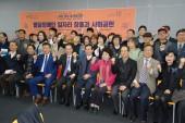 '발달장애인 일자리창출과 사회공헌'…국경협·휴먼에이드 공동개최