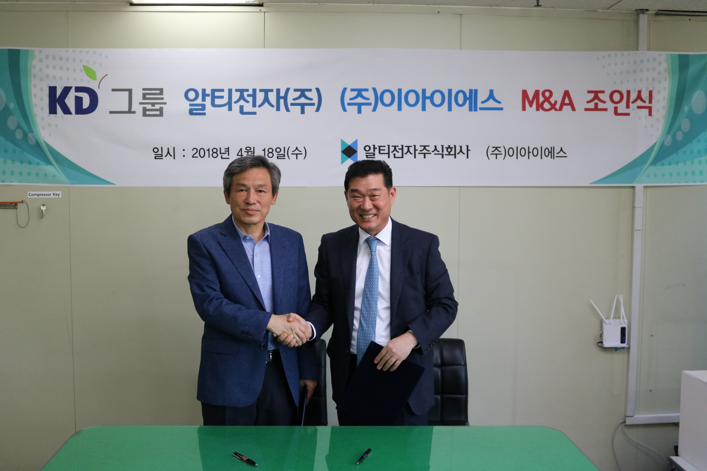"KD그룹 계열 알티전자, EIS 인수 추진…""양사간 MOU 체결"""