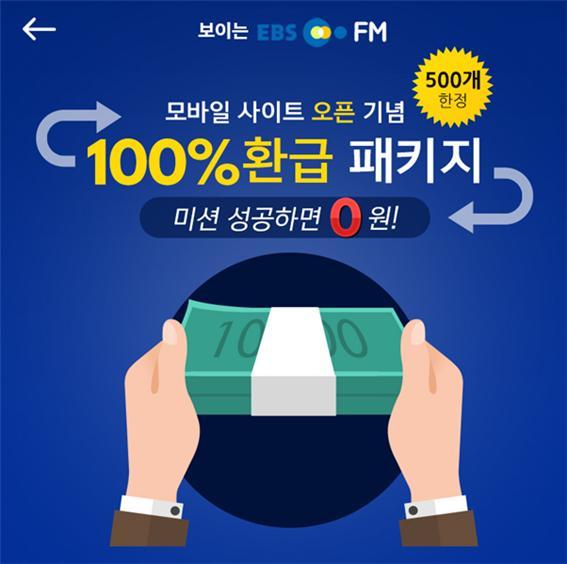 보이는 EBS FM, 모바일웹 오픈 기념 환급 패키지 한정 판매