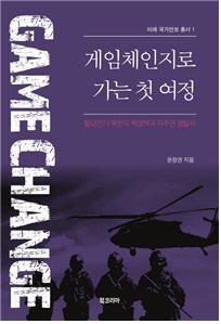 [신간] 게임체인지로 가는 첫 여정 : 탈냉전기 북한의 핵정책과 자주권 쟁탈사