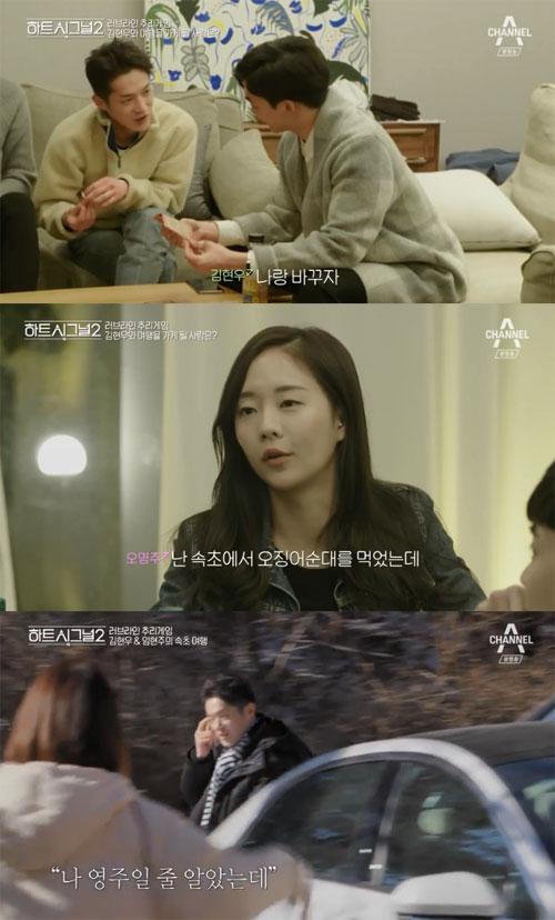 `하트시그널2` 김현우, 오영주 아닌 임현주에 실망한 티 팍팍