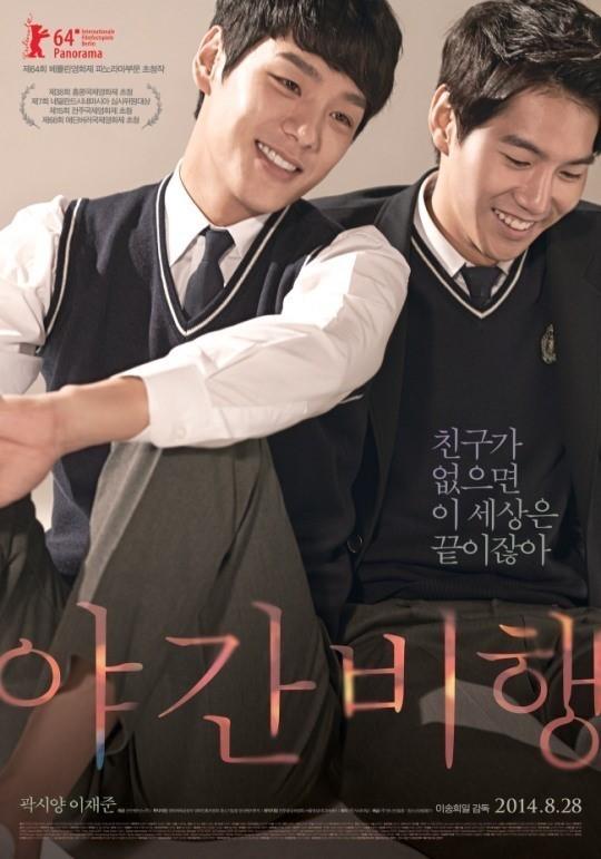 """이송희일 성추행...동성 감독에게 충격적인 발언 """"맛있어 보인다"""""""
