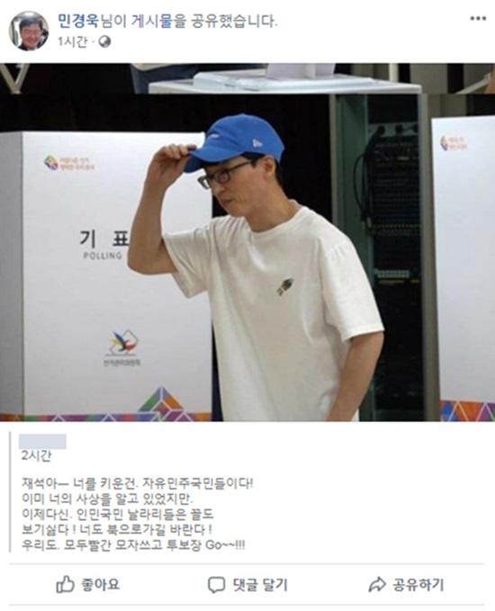 민경욱, 왜 유재석 언급했나…'정치계 영입 3순위'