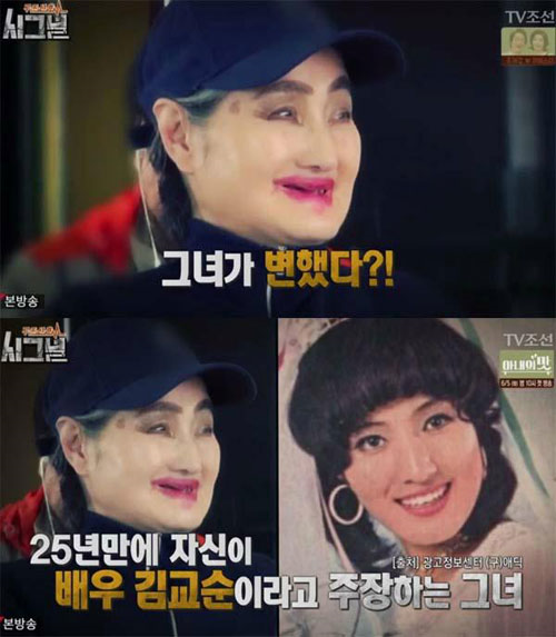 배우 김교순, 70년대 글래머 스타에서 펭귄 할머니로