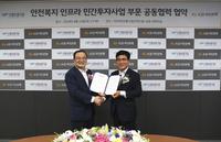KB국민은행, 안전 복지 인프라 민간투자사업 활성화 나서