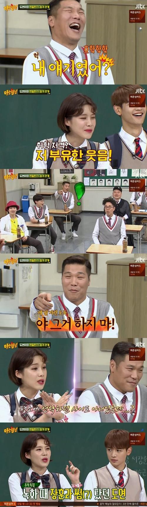 """서장훈-장도연, 묘한 핑크빛 기류 """"밤 12시에 문자 와 하는 말..."""""""
