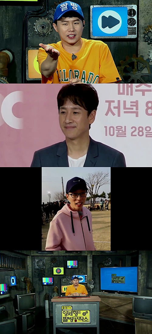 '양세형의 짤방공작소' 품절男 스타 TOP5…유재석 제친 1위는?