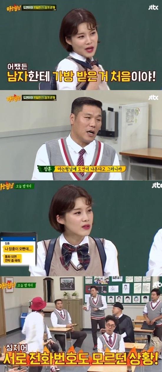"""'아는 형님' 장도연, 서장훈 폭로? """"열두시 넘어서 문자왔다"""""""