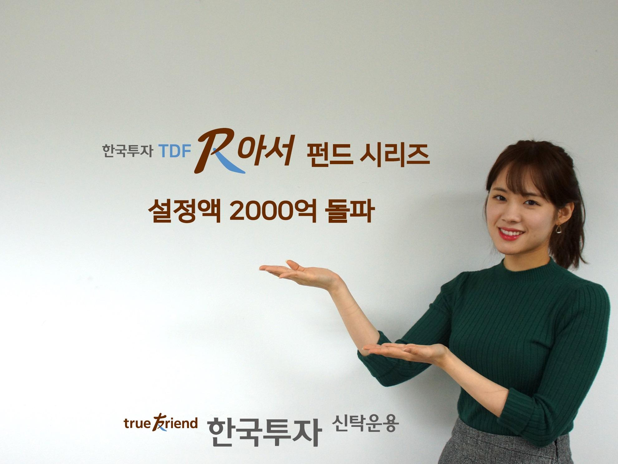 '한국투자TDF알아서펀드' 출시 1년여 만에 설정액 2천억