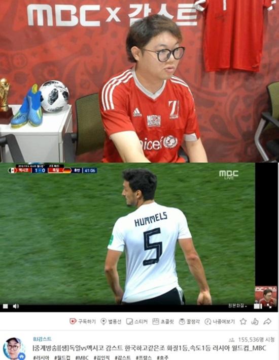 스웨덴-한국 축구, 감스트 천하 이어가나…압도적 시청자 수