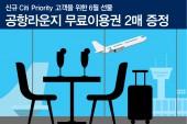 씨티은행, 첫 고객을 위한 공항 라운지 이용권 증정 이벤트