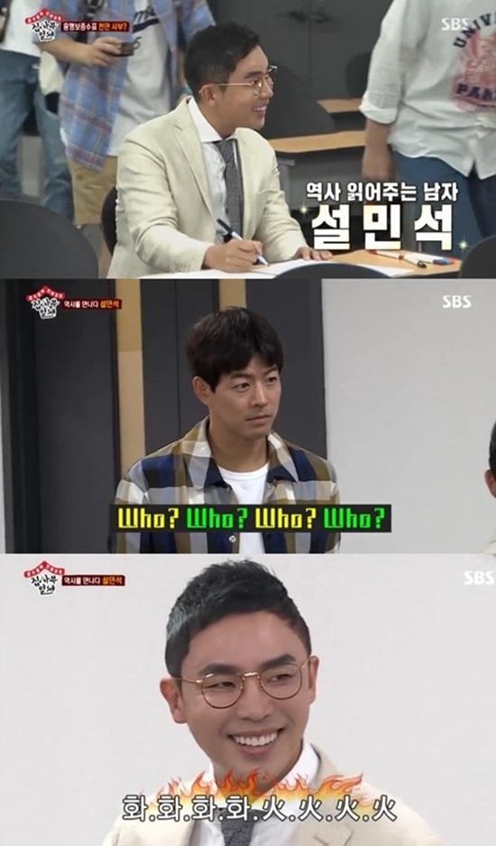 """'집사부일체' 설민석, 술 안마신지 28년?…""""건강이 첫 번째"""""""