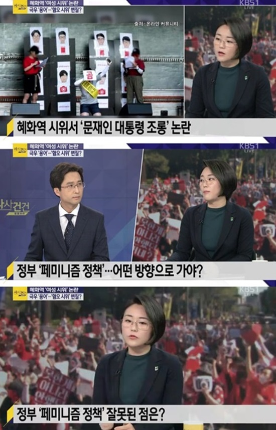 신지예, '문재인 투신하라' 외친 혜화역 집회 옹호