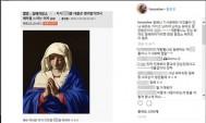 """워마드 성체 훼손 논란, 한서희 격노…""""일베 따라가려면 멀었다"""""""