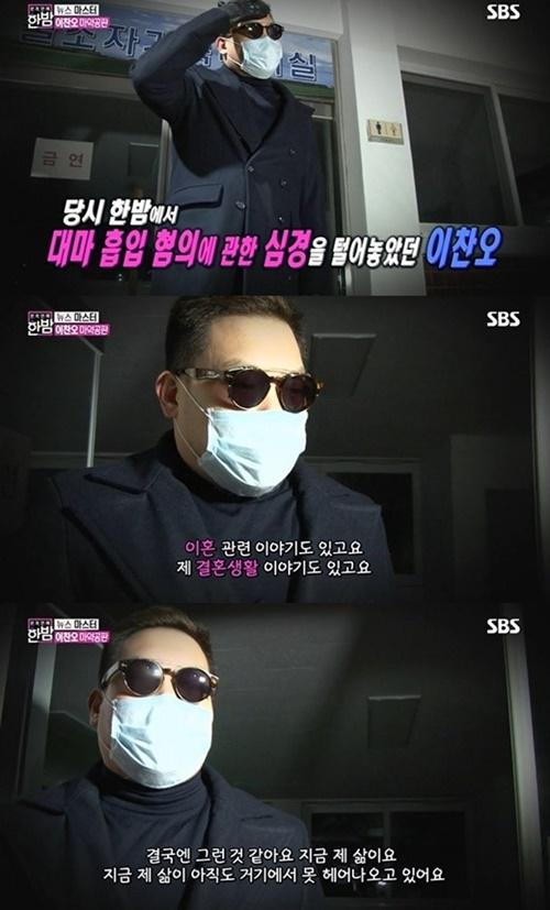 """이찬오, 김새롬 탓에 네티즌 """"힘들다고 다 마약하나"""""""