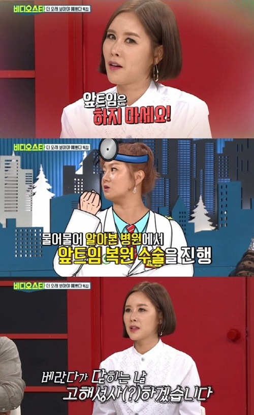 """박나래 앞트임 복원 수술 고백 """"피나는 노력...실제로 피 엄청 났다"""""""