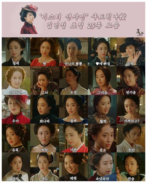'미스터 션샤인' 김민정, 인생 캐릭터 등극하며 매력 뿜뿜