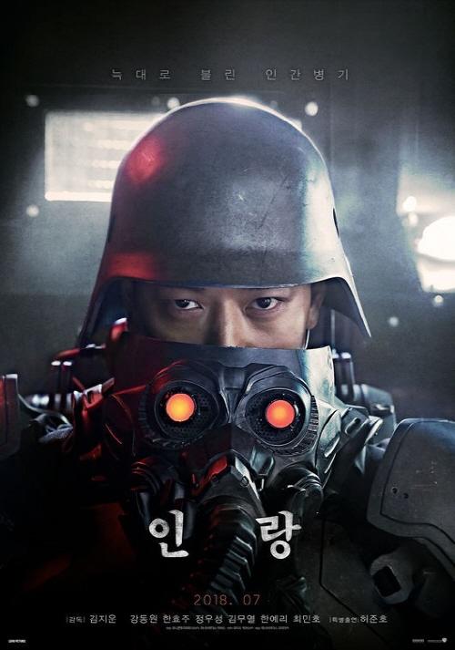 '인랑', 강동원·한효주 이름값은 어디로?..초라한 성적으로 IPTV 行