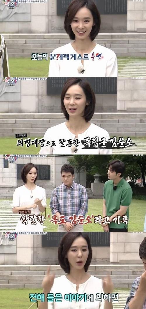 '문제적 남자' 한수연-김지석, 독립운동가의 후손?