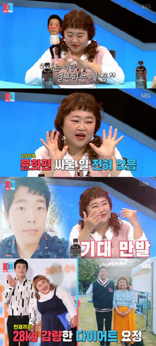 """홍윤화 28kg 감량 """"드레스 피팅 했는데 헐렁했다"""""""