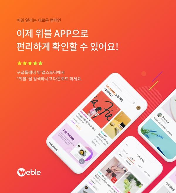 옐로스토리, 인플루언서 마케팅 플랫폼 위블 iOS버전 출시