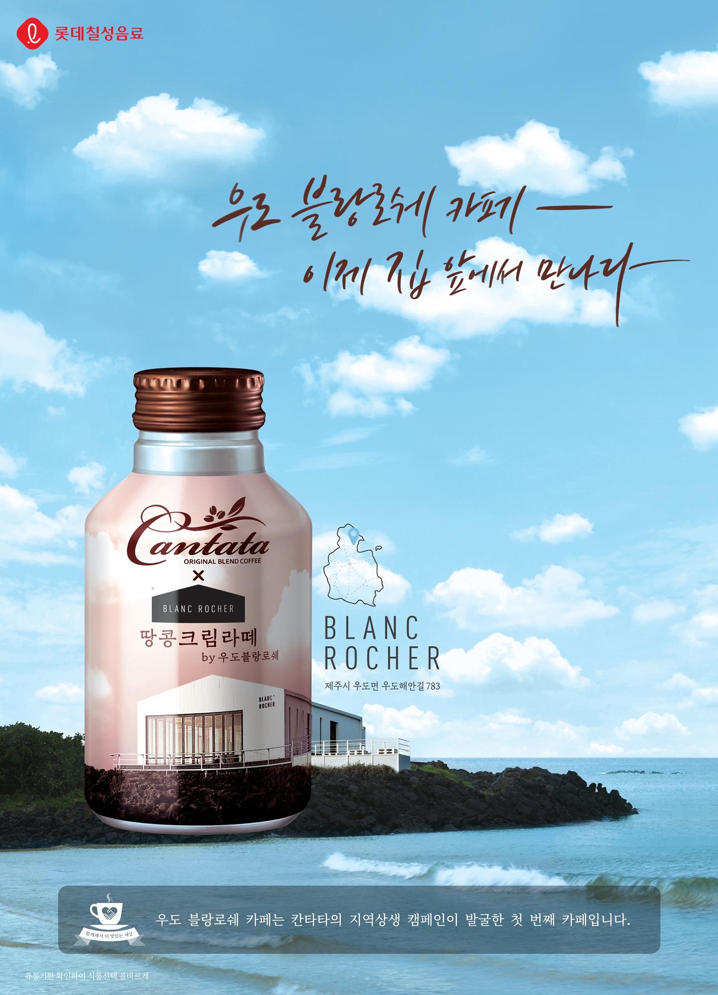 롯데칠성 칸타타, 첫 상생 프로젝트 '블랑로쉐 땅콩크림라떼' 출시
