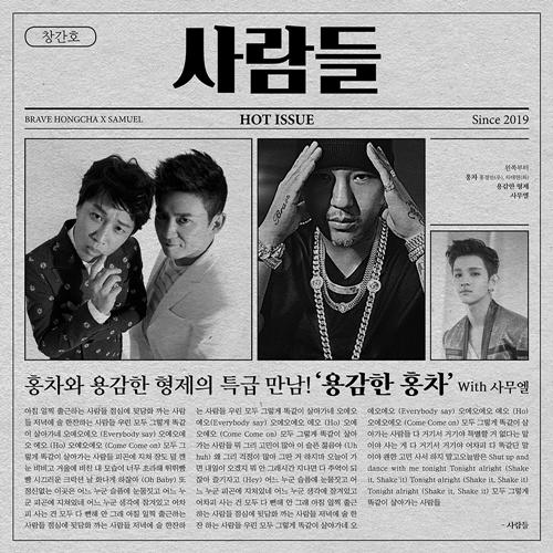 용감한 홍차 홍경민X차태현, 용감한 형제 특급만남 '사람들' 발표