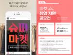 쇼핑앱 브랜디, 의류 사업자 위한 '마켓 창업 지원 공모전' 개최