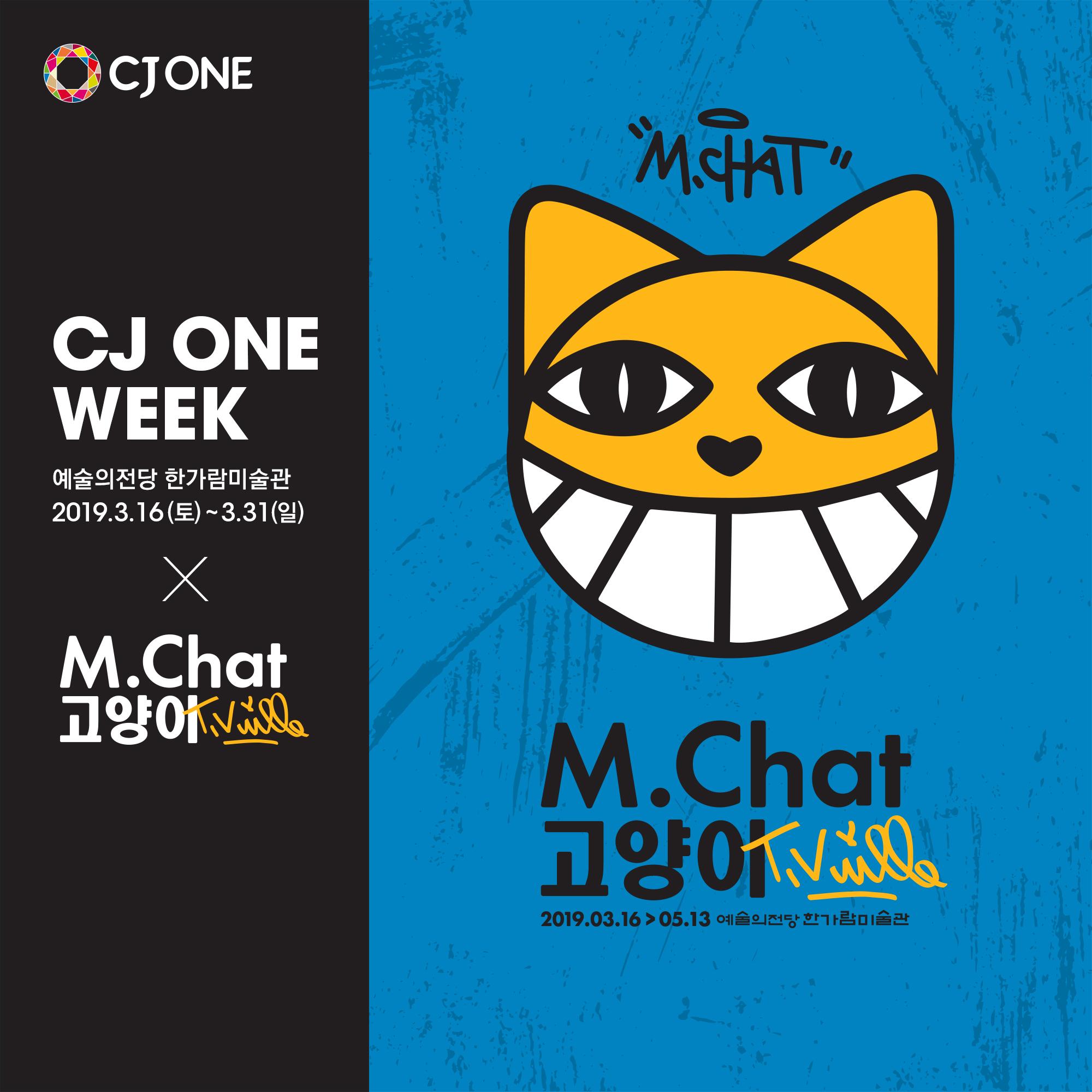 CJ ONE, 'M.Chat 고양이'전 프로모션
