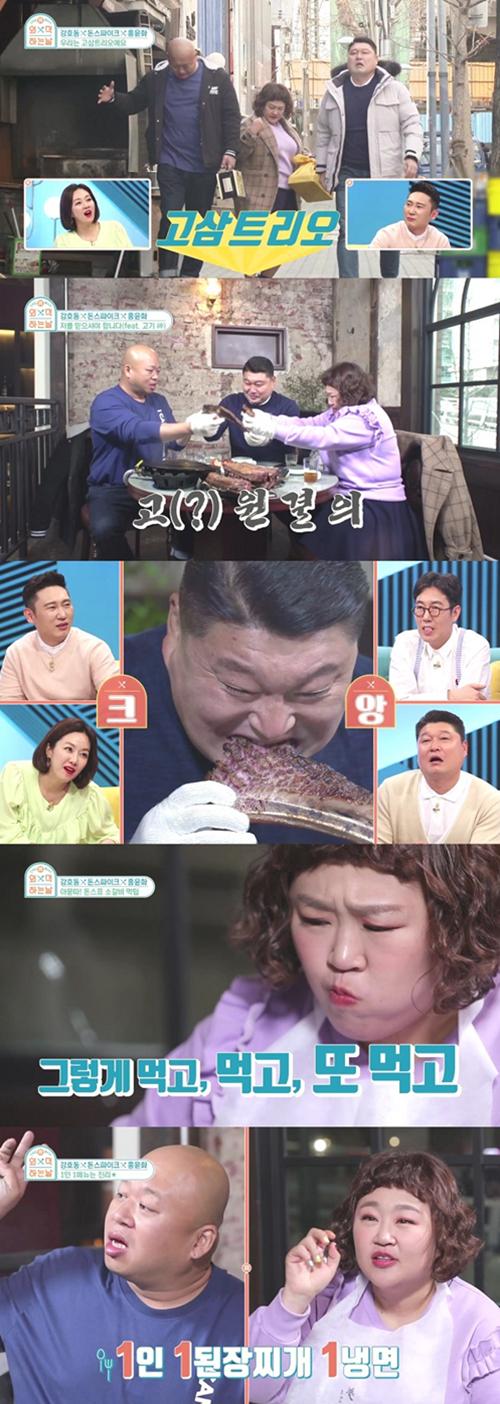 '외식하는 날' 소갈비, 강호동X돈스파이크X홍윤화에 24인분 '넉다운'