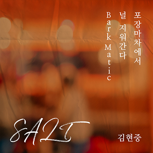 김현중, 오늘(10일)'SALT'공개… 다채로운 색감+감성 선물