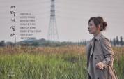 홍자, 영화 같은 뮤비 '어떻게 살아' 18일 전격 공개… 이미숙 출연