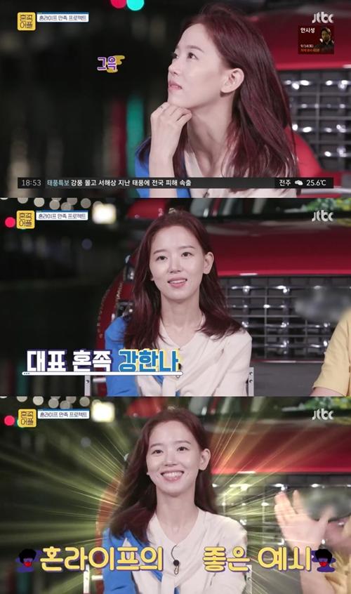 '혼족어플' 강한나, 적극+털털 매력으로 '예능 여신' 등극