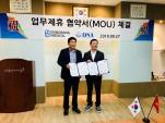 """(주)동방메디컬·베트남 DNA병원 MOU…""""미용 성형·뷰티산업발전 협력"""""""