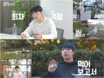 '정해인의 걸어보고서' 정해인, 쌩초보 다큐 피디 출격..티저 예고 '기대UP'