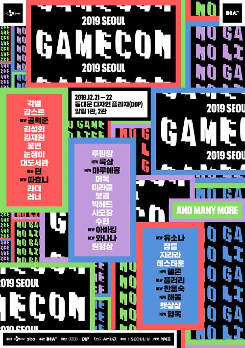 감스트X한동숙 대결 펼칠 '게임콘 2019 서울', 2차 라인업 13팀 공개