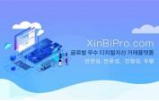신비 글로벌, 한국에 블록체인 기술 R&D센터 설립