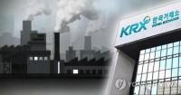 정부, 내년부터 5년간 기업 온실가스 배출한도 할당계획 발표